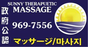 Sunny Massage